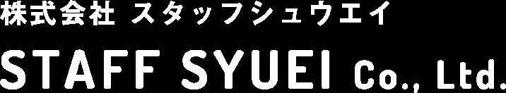 株式会社 スタッフシュウエイ STAFF SYUEI Co., Ltd.